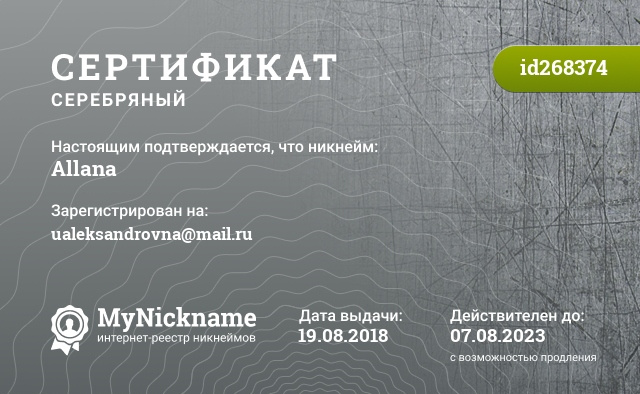 Certificate for nickname Allana is registered to: ualeksandrovna@mail.ru