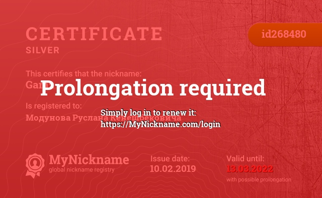 Certificate for nickname Gamz is registered to: Модунова Руслана Кенешбековича