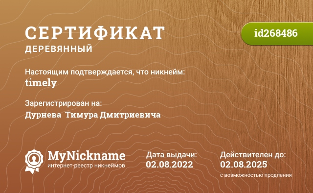 Certificate for nickname timely is registered to: Чемезова Александра Иннокентьевич