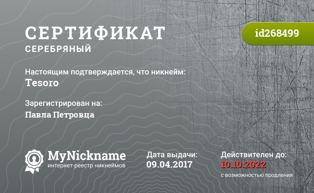 Certificate for nickname Tesoro is registered to: Павла Петровца