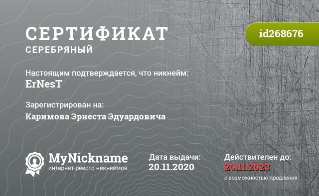 Certificate for nickname ErNesT is registered to: svet ernest