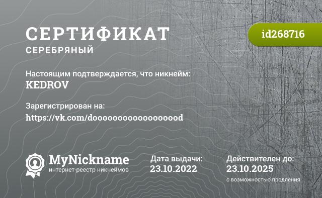Certificate for nickname KEDROV is registered to: Мариса