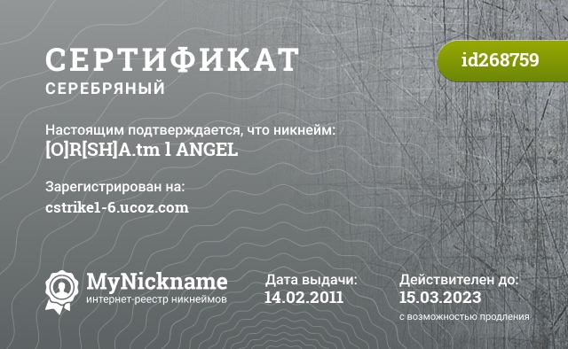 Certificate for nickname [O]R[SH]A.tm l ANGEL is registered to: cstrike1-6.ucoz.com