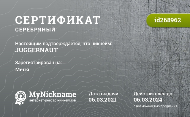 Certificate for nickname Juggernaut is registered to: Глеб Мороз