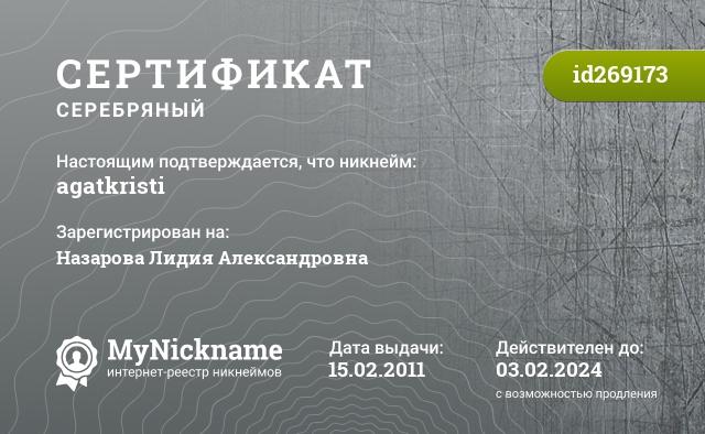 Certificate for nickname agatkristi is registered to: Назарова Лидия Александровна