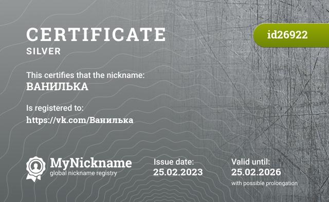 Certificate for nickname ВАНИЛЬКА is registered to: Сергейчевой Анной Алексеевной