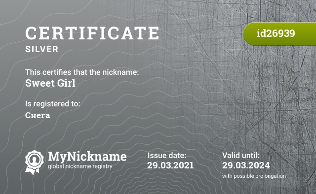 Certificate for nickname Sweet Girl is registered to: Роженцева Ирина Валерьевна