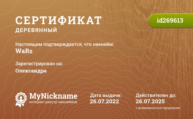 Certificate for nickname WarS is registered to: Мазур Евгений Геннадьевич