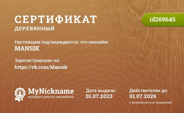 Certificate for nickname MANSIK is registered to: Гаджимурадов Мансур Шагруханович