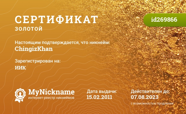 Certificate for nickname ChingizKhan is registered to: ИИК
