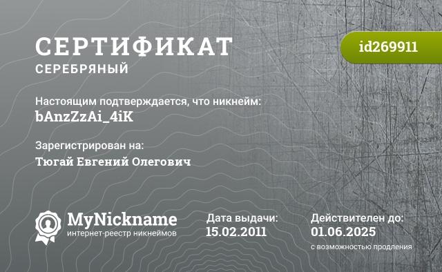 Certificate for nickname bAnzZzAi_4iK is registered to: Тюгай Евгений Олегович