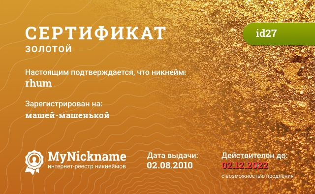 Certificate for nickname rhum is registered to: машей-машенькой