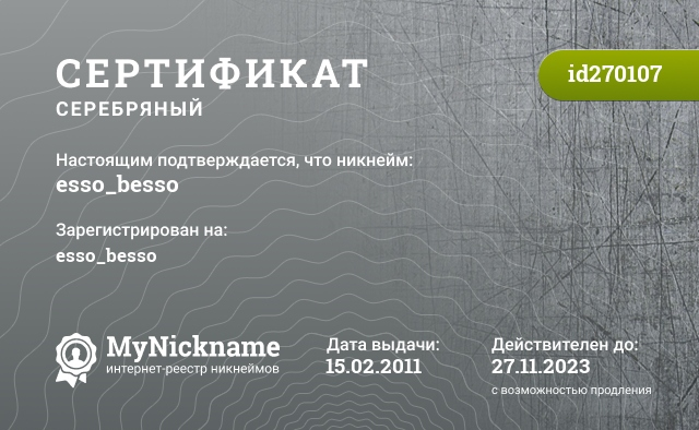 Certificate for nickname esso_besso is registered to: Эрнестовна