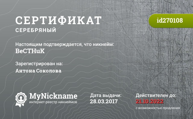 Certificate for nickname BeCTHuK is registered to: Антона Соколова