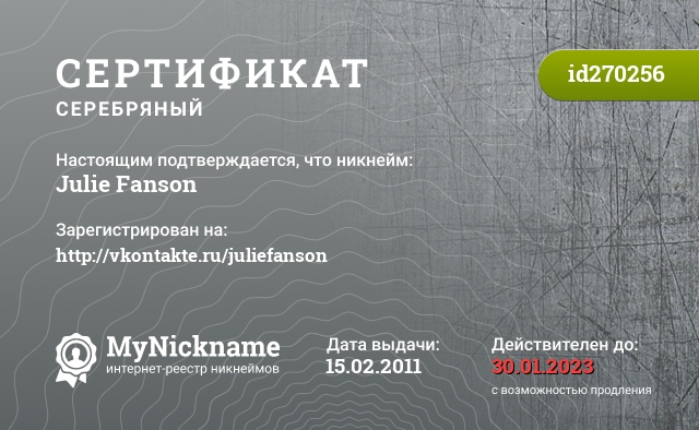 Certificate for nickname Julie Fanson is registered to: http://vkontakte.ru/juliefanson