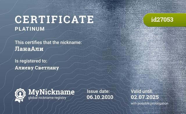 Certificate for nickname ЛанаАли is registered to: Алиеву Светлану