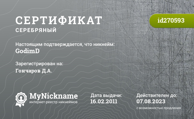 Certificate for nickname GodimD is registered to: Гончаров Д.А.