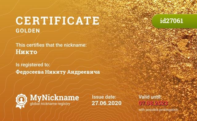 Certificate for nickname Никто is registered to: Федосеева Никиту Андреевича