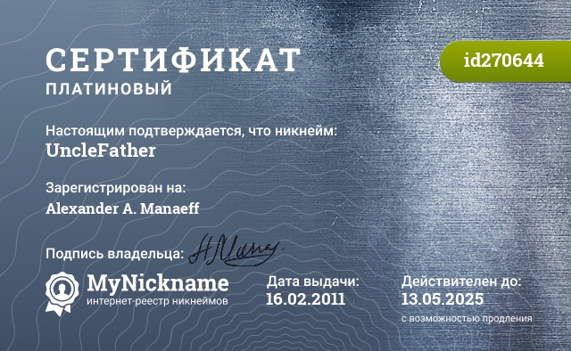 Сертификат на никнейм UncleFather, зарегистрирован на Alexander A. Manaeff