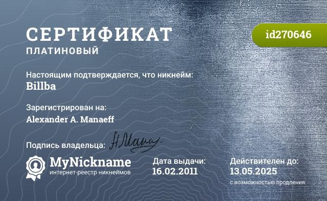 Сертификат на никнейм Billba, зарегистрирован на Alexander A. Manaeff