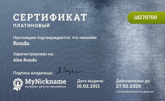 Сертификат на никнейм Rоndо, зарегистрирован на Alex Rondo