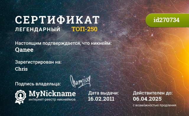 Certificate for nickname Qanee is registered to: Chris