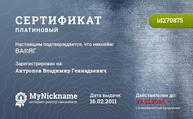 Сертификат на никнейм ВА®ЯГ, зарегистрирован на Антропов Владимир Геннадьевич