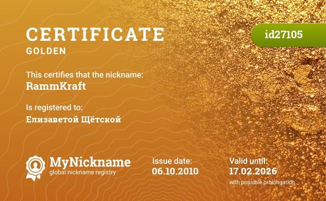 Certificate for nickname RammKraft is registered to: Елизаветой Щётской