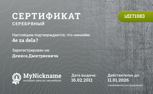 Certificate for nickname 4e za dela? is registered to: Дениса Дмитриевича