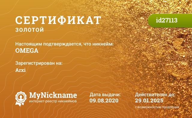 Сертификат на никнейм OMEGA, зарегистрирован на Arxi