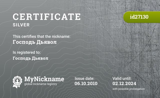 Certificate for nickname Господь Дьявол is registered to: Господь Дьявол
