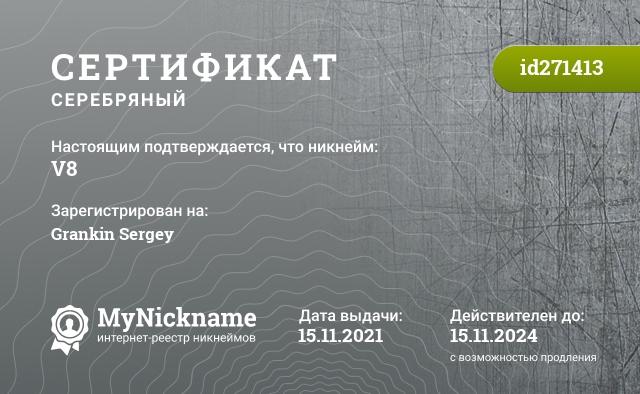 Certificate for nickname V8 is registered to: 11314s eggsv