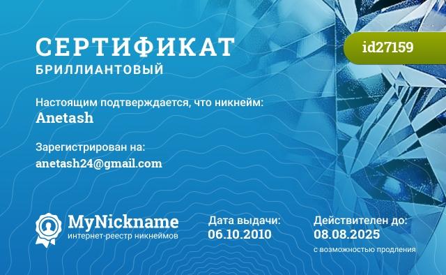Сертификат на никнейм Anetash, зарегистрирован на anetash24@gmail.com
