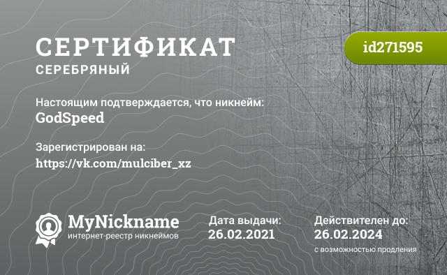 Certificate for nickname Godspeed is registered to: Игорь Николаевич