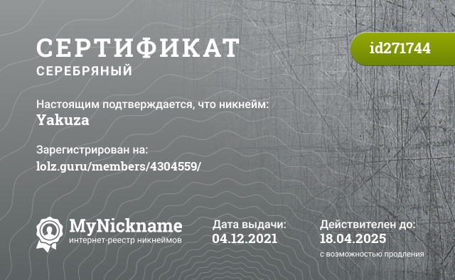 Сертификат на никнейм Yakuza, зарегистрирован на Алексей Владимирович