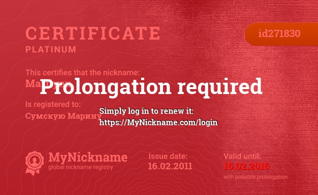 Certificate for nickname Marilynx is registered to: Сумскую Марину