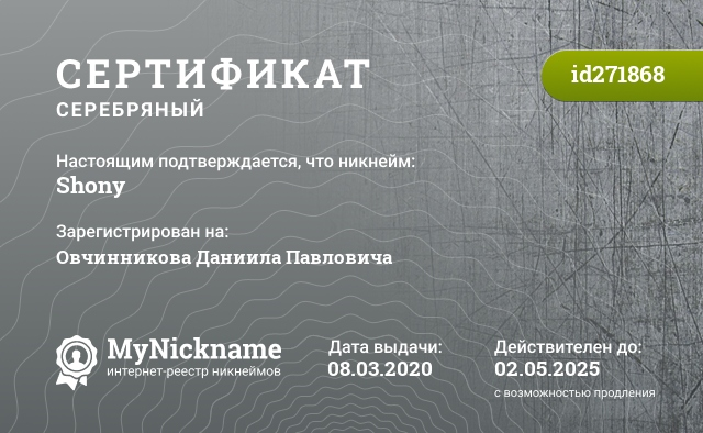 Certificate for nickname Shony is registered to: Шомесова Александра Евгеньевича