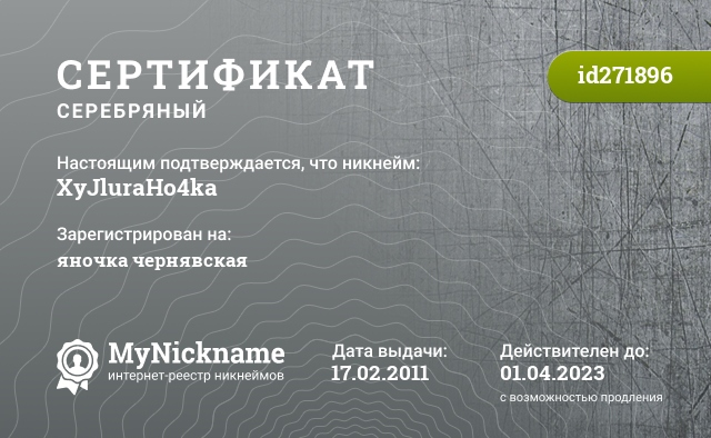 Certificate for nickname XyJluraHo4ka is registered to: яночка чернявская