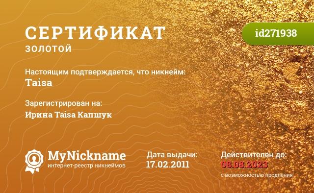 Certificate for nickname Taisa is registered to: Ирина Taisa Капшук