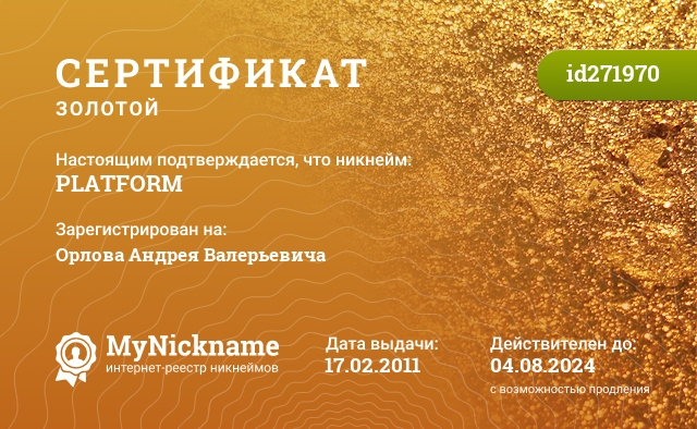 Certificate for nickname PLATFORM is registered to: Орлова Андрея Валерьевича