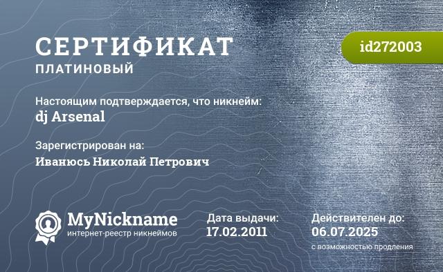Сертификат на никнейм dj Arsenal, зарегистрирован за Иванюсь Николай Петрович