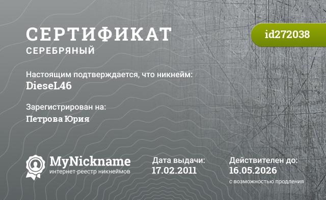 Certificate for nickname DieseL46 is registered to: Петрова Юрия
