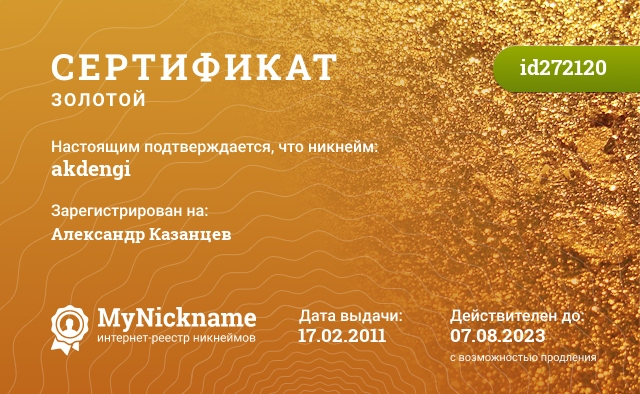 Certificate for nickname akdengi is registered to: Александр Казанцев