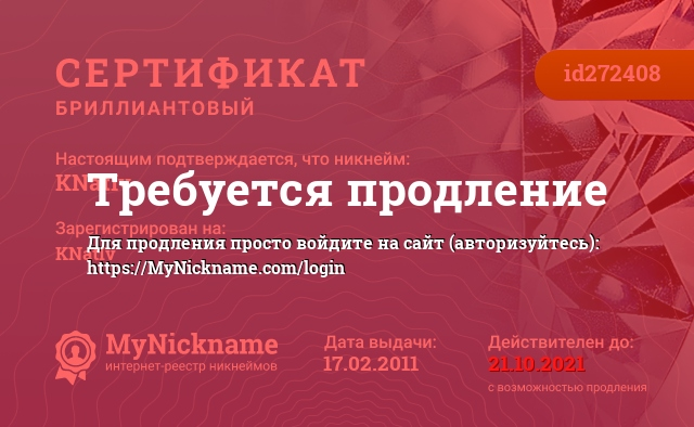 Сертификат на никнейм KNatIv, зарегистрирован на KNatIv