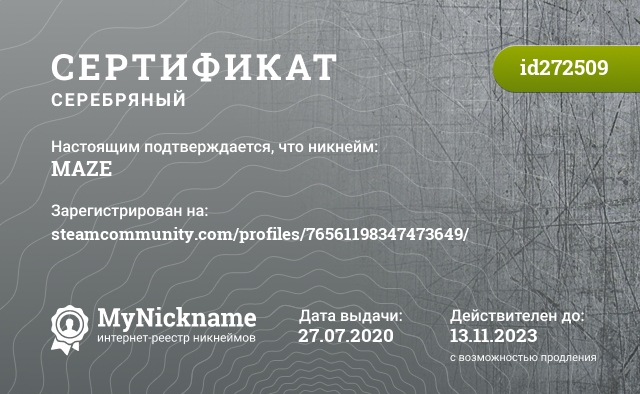Certificate for nickname MAZE is registered to: .mazedzn