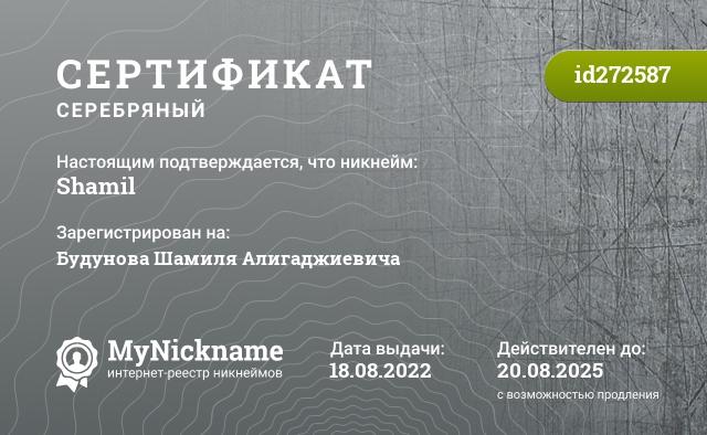Certificate for nickname Shamil is registered to: Shamil Mutalibov