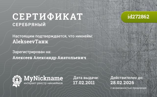 Certificate for nickname AlekseevТанк is registered to: Алексеев Александр Анатольевич