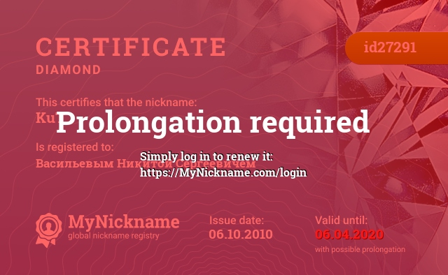 Certificate for nickname KuT is registered to: Васильевым Никитой Сергеевичем