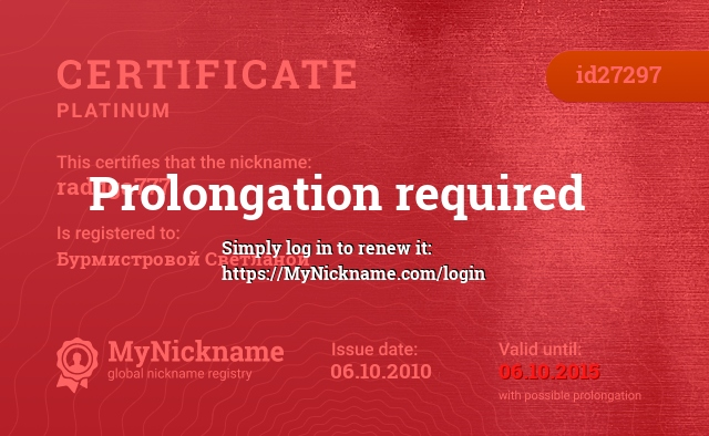 Certificate for nickname raduga777 is registered to: Бурмистровой Светланой
