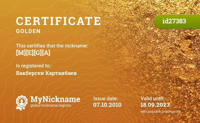 Certificate for nickname [M][E][G][A] is registered to: Бакберген Картанбаев